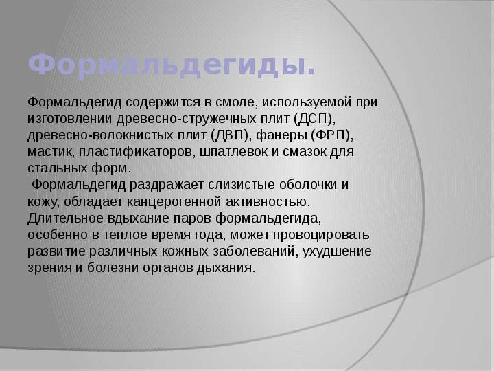 Формальдегиды. Формальдегид содержится в смоле, используемой при изготовлении древесно-стружечных пл