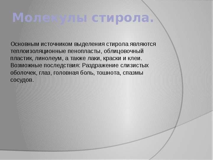 Молекулы стирола. Основным источником выделения стирола являются теплоизоляционные пенопласты, облиц