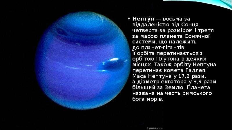 Стих про нептун для детей