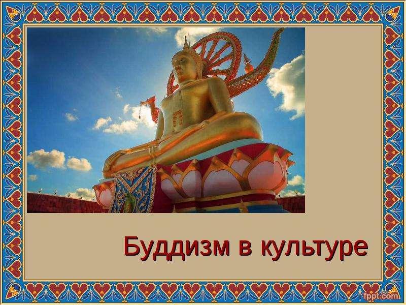 Презентация Буддизм в культуре