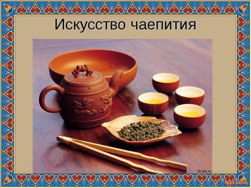 Искусство чаепития
