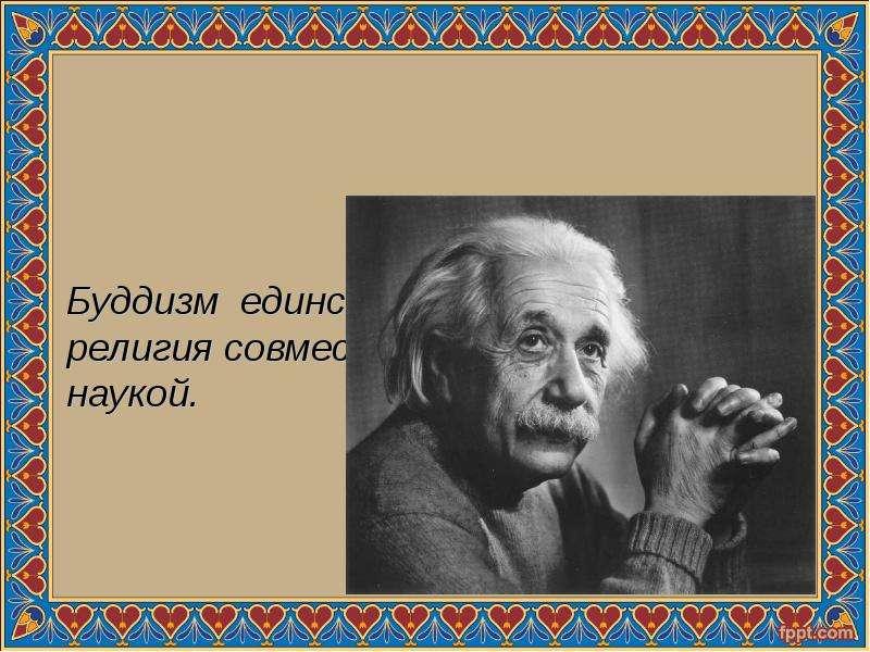 Буддизм единственная религия совместимая с современной наукой. Альберт Эйнштейн