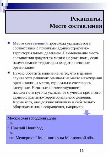 Реквизиты. Место составления Место составления протокола указывается в соответствии с принятым админ