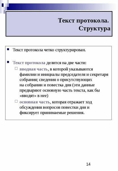 Текст протокола. Структура Текст протокола четко структурирован. Текст протокола делится на две част