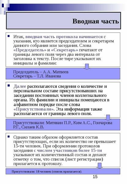 Вводная часть Итак, вводная часть протокола начинается с указания, кто является председателем и секр