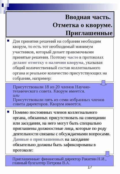 Федеральное агентство по образованию Российской Федерации Российский государственный университет нефти и газа им. И. М. Губкина, слайд 17