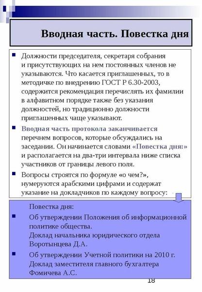 Федеральное агентство по образованию Российской Федерации Российский государственный университет нефти и газа им. И. М. Губкина, слайд 18