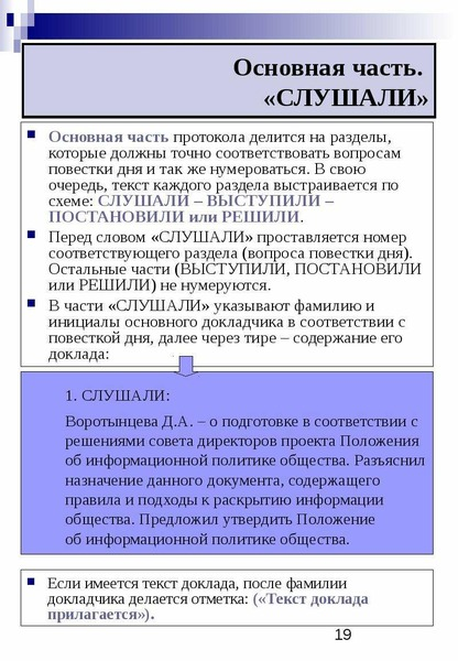 Основная часть. «СЛУШАЛИ» Основная часть протокола делится на разделы, которые должны точно соответс