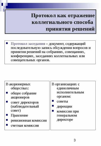 Протокол как отражение коллегиального способа принятия решений Протокол заседания – документ, содерж
