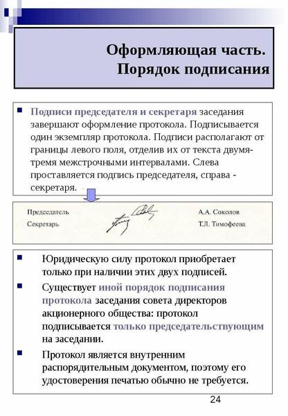 Оформляющая часть. Порядок подписания Подписи председателя и секретаря заседания завершают оформлени