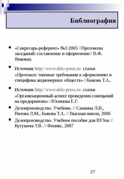 Библиография «Секретарь-референт» №3 2005 //Протоколы заседаний: составление и оформление// В. Ф. Ян