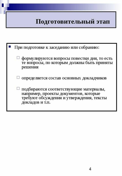 Подготовительный этап При подготовке к заседанию или собранию: формулируются вопросы повестки дня, т