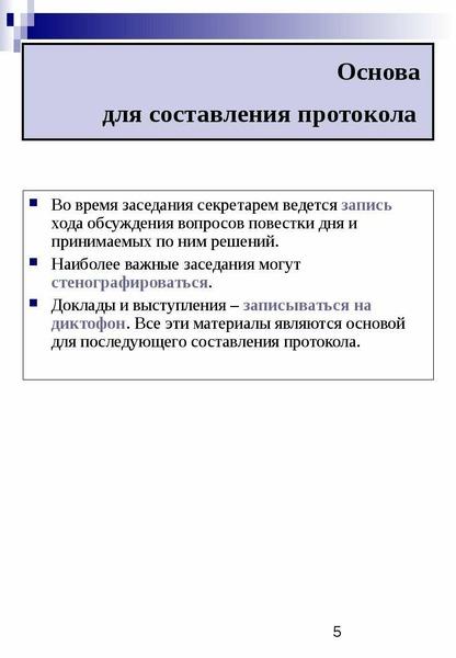 Основа для составления протокола Во время заседания секретарем ведется запись хода обсуждения вопрос