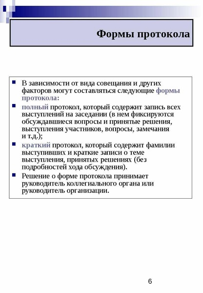 Формы протокола В зависимости от вида совещания и других факторов могут составляться следующие формы