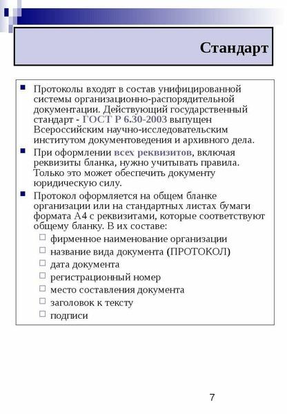 Стандарт Протоколы входят в состав унифицированной системы организационно-распорядительной документа