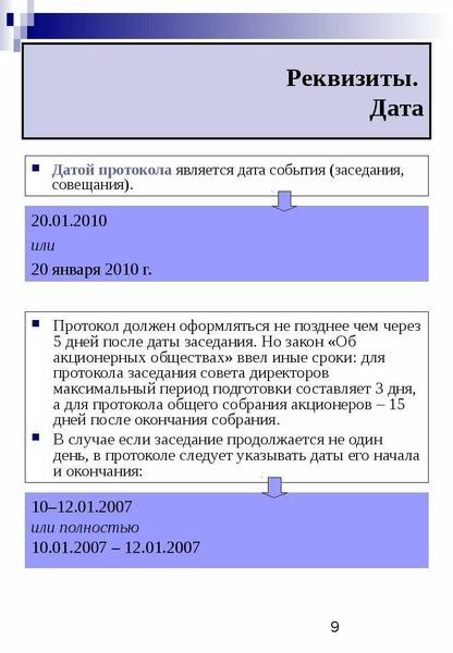 Реквизиты. Дата Протокол должен оформляться не позднее чем через 5 дней после даты заседания. Но зак