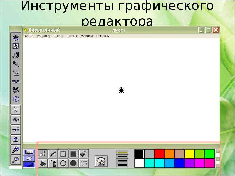 Знакомство с инструментами графического редактора