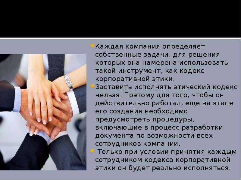 знакомство социального работника и клиента