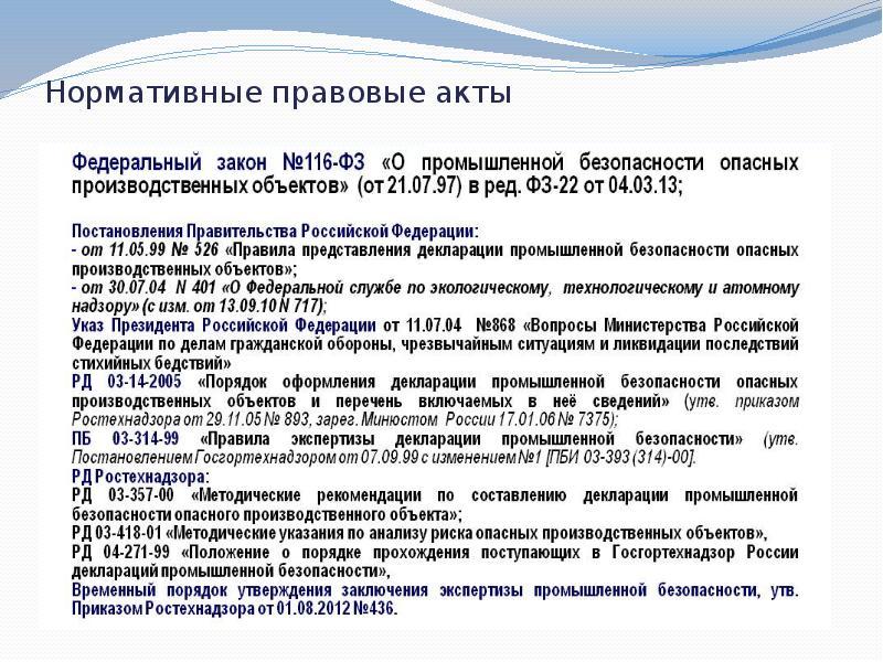 Структура декларации промышленной безопасности реферат 769
