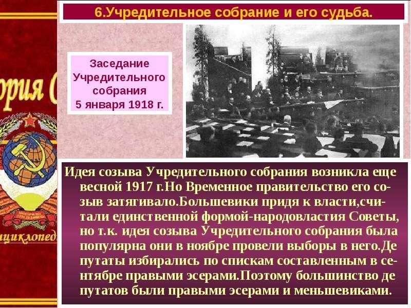 Почему большевики разогнали учредительное собрание