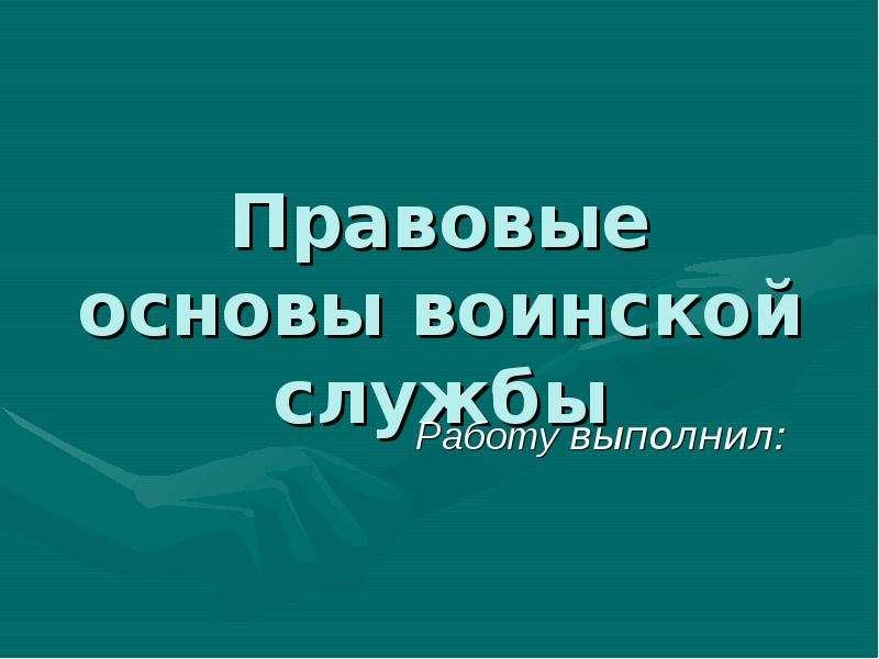 Презентация Правовые основы воинской службы Работу выполнил: