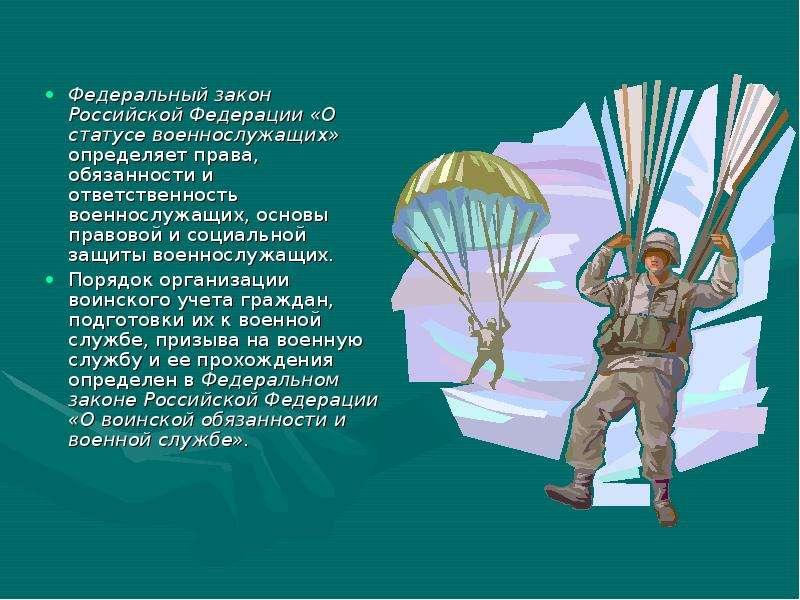 Федеральный закон Российской Федерации «О статусе военнослужащих» определяет права, обязанности и от