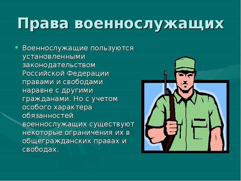 Права военнослужащих Военнослужащие пользуются установленными законодательством Российской Федерации