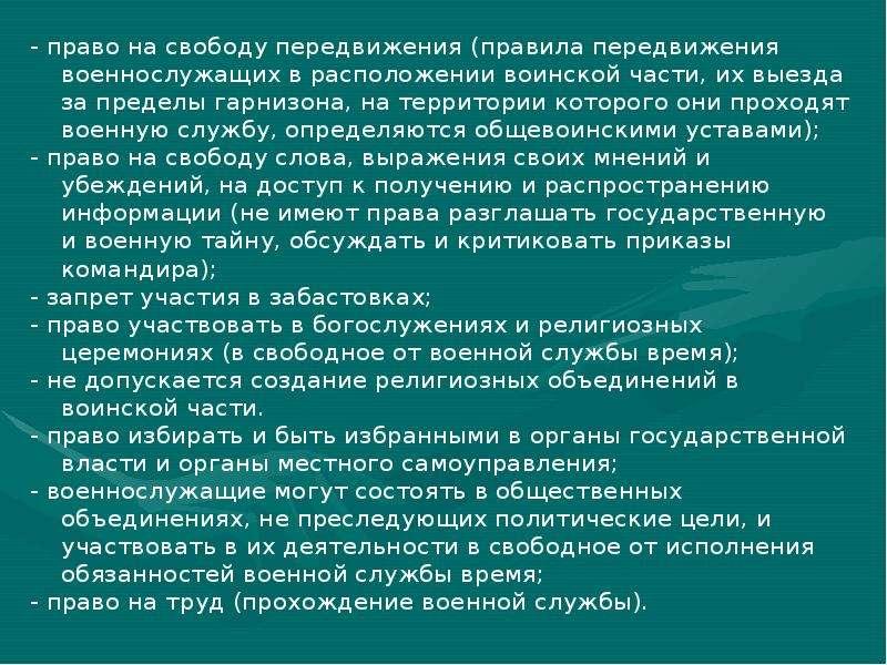 - право на свободу передвижения (правила передвижения военнослужащих в расположении воинской части,
