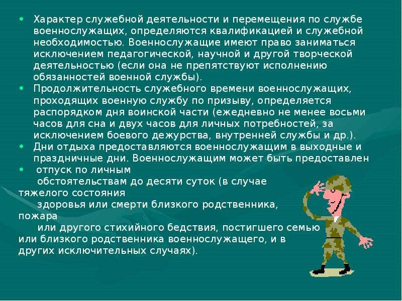 Характер служебной деятельности и перемещения по службе военнослужащих, определяются квалификацией и