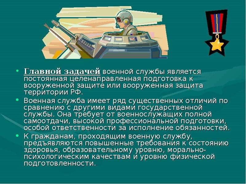 Главной задачей военной службы является постоянная целенаправленная подготовка к вооруженной защите