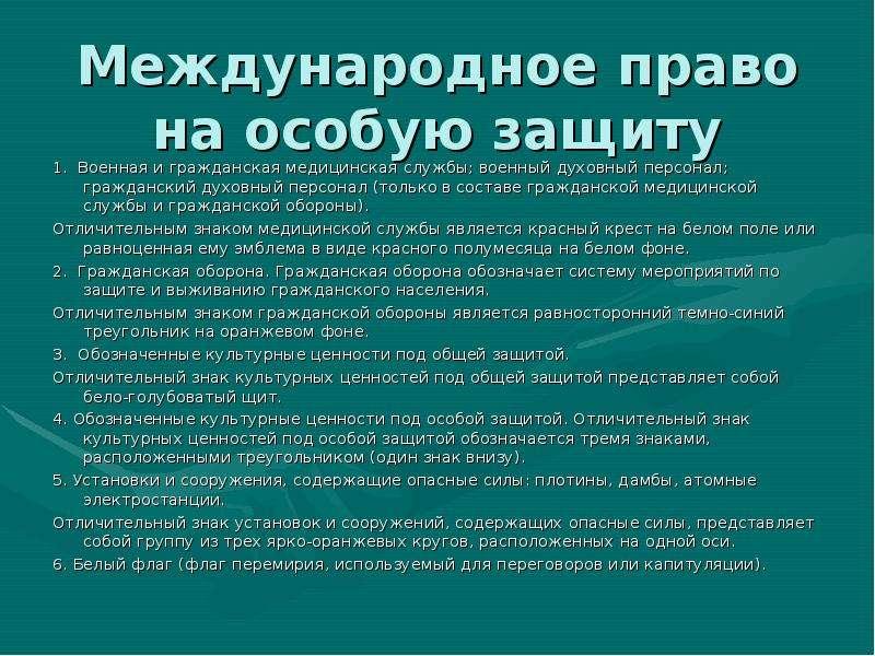 Международное право на особую защиту 1. Военная и гражданская медицинская службы; военный духовный п