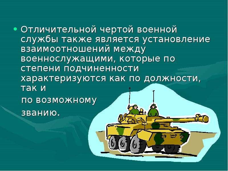 Отличительной чертой военной службы также является установление взаимоотношений между военнослужащим