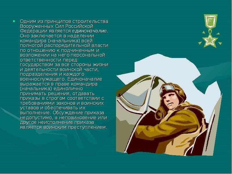 Одним из принципов строительства Вооруженных Сил Российской Федерации является единоначалие. Оно зак