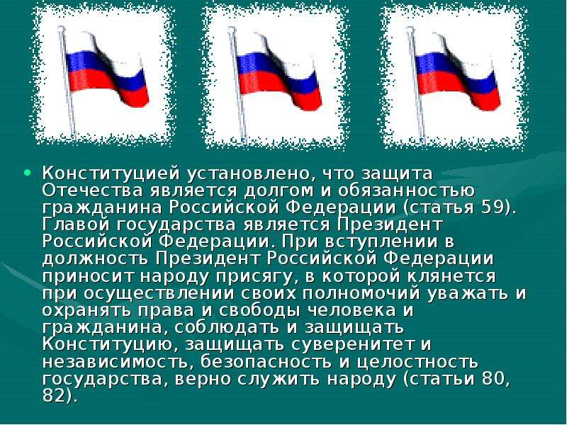 Конституцией установлено, что защита Отечества является долгом и обязанностью гражданина Российской