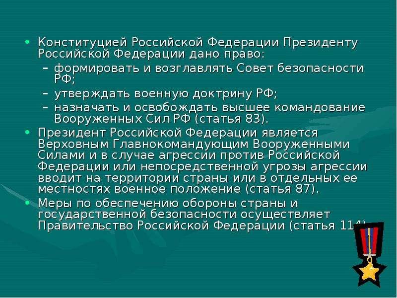 Конституцией Российской Федерации Президенту Российской Федерации дано право: Конституцией Российско