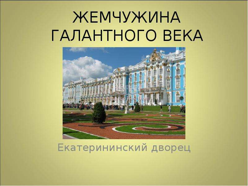 Презентация ЖЕМЧУЖИНА ГАЛАНТНОГО ВЕКА Екатерининский дворец