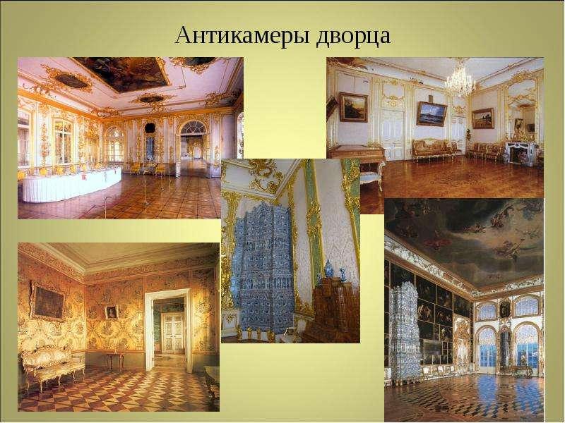 Антикамеры дворца