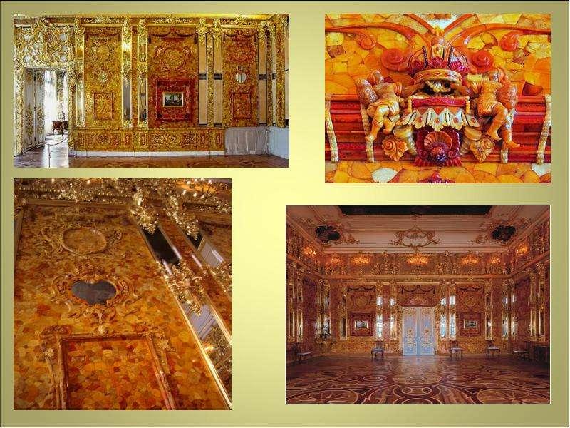 ЖЕМЧУЖИНА ГАЛАНТНОГО ВЕКА Екатерининский дворец, рис. 7