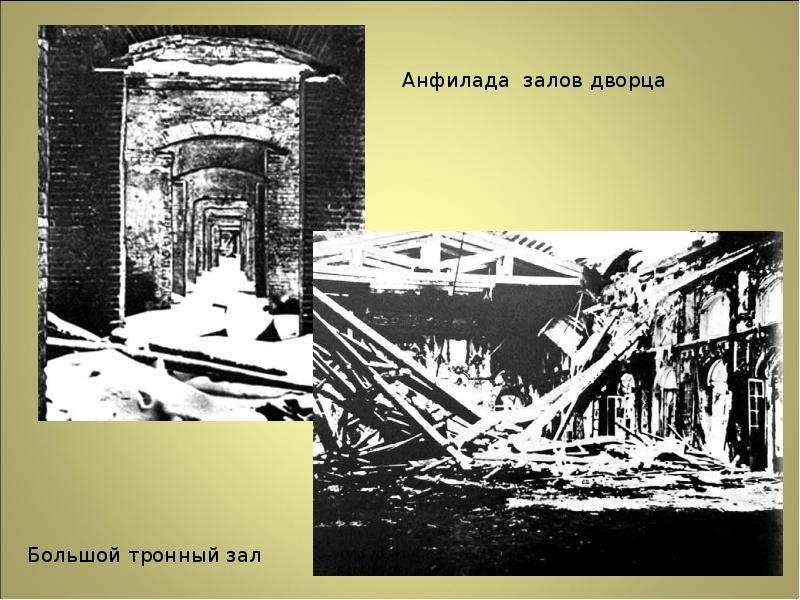 ЖЕМЧУЖИНА ГАЛАНТНОГО ВЕКА Екатерининский дворец, рис. 9
