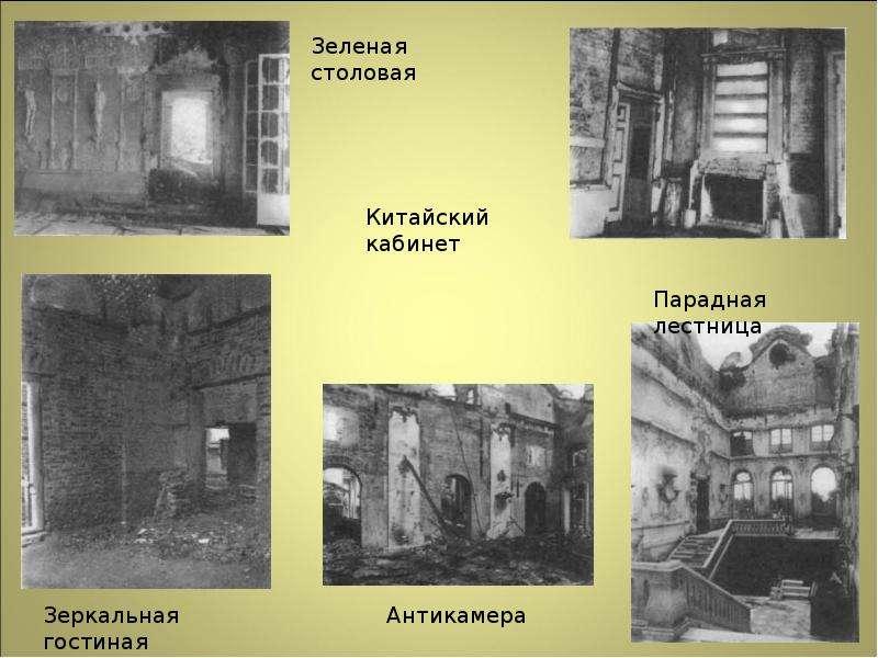 ЖЕМЧУЖИНА ГАЛАНТНОГО ВЕКА Екатерининский дворец, рис. 10