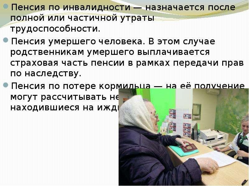 Клавка была получить пенсию после смерти человека онлайн