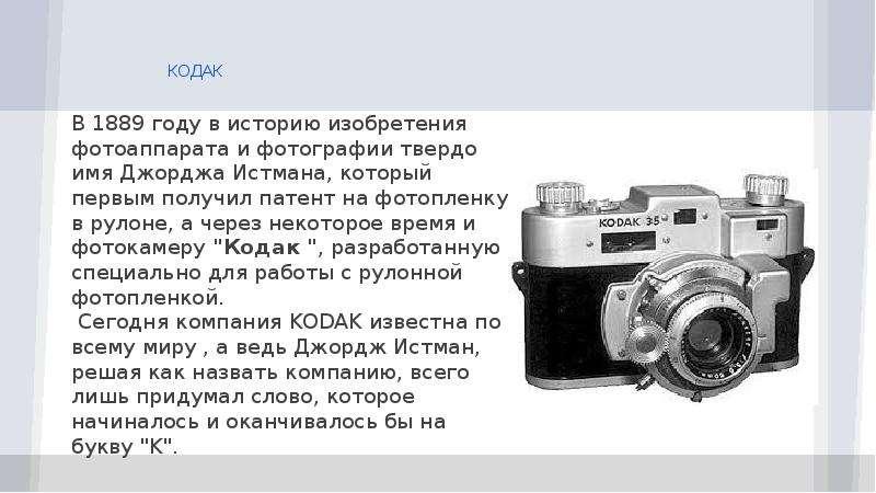 Современные фотоаппараты презентация