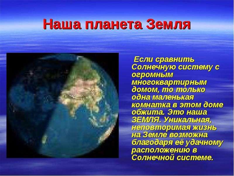 Реферат на тему планета наш дом 5974