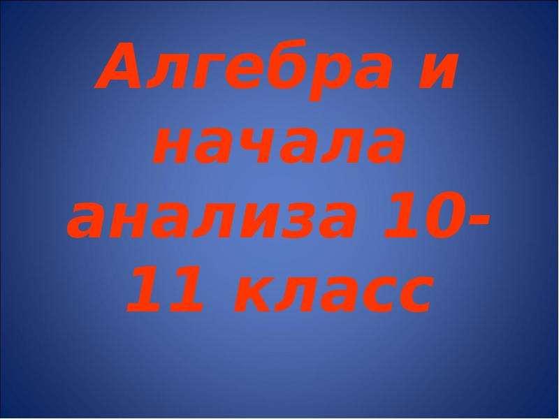 Алгебра и начала анализа 10-11 класс