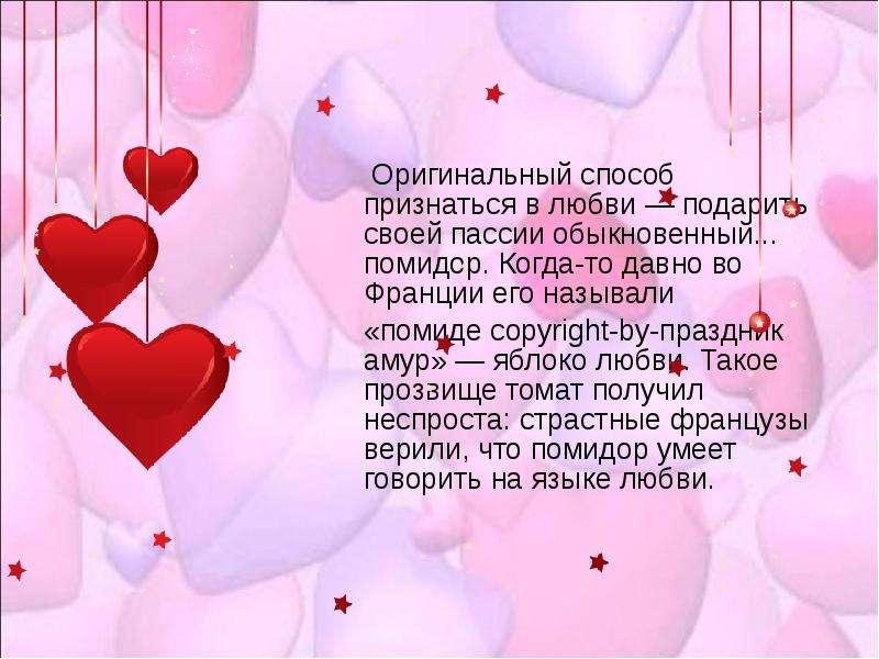 Признания в любви самые