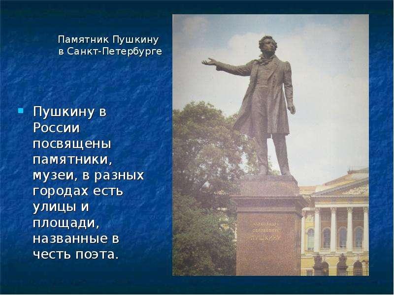 настоящее время презентация на тему поэты санкт петербурга белье