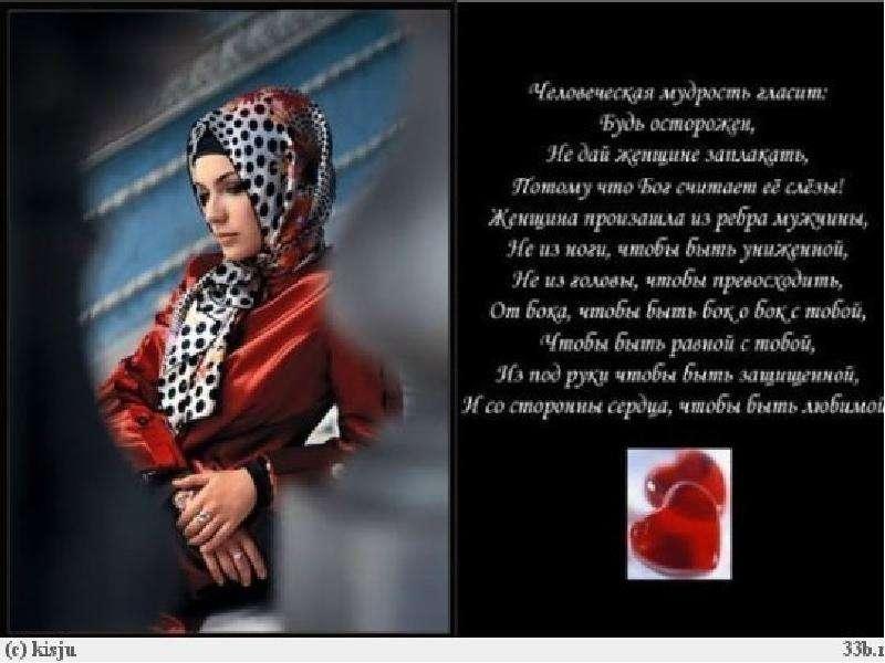 Поздравление с днем рождения женщине мусульманке в стихах красивые