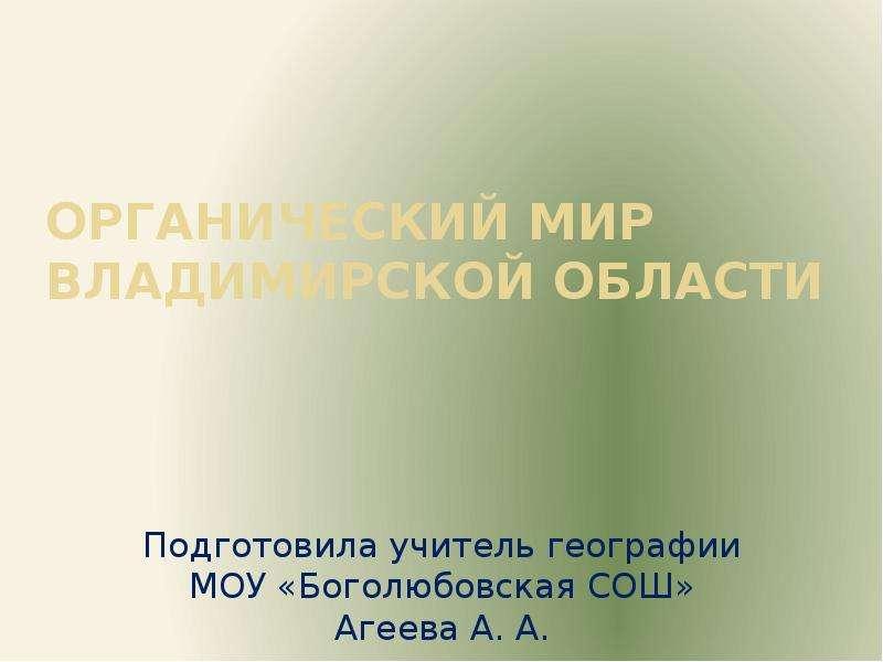 Презентация На тему Органический мир Владимирской области