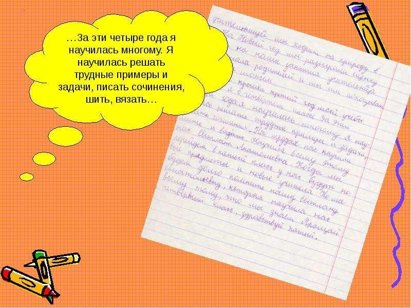 сочинение на тему как ¤ пошел в школу 1 сент¤бр¤ 3 класс