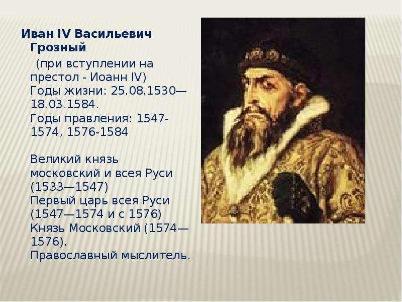 Иван Грозный Реферат Историческая личность Кто такой иван грозный реферат